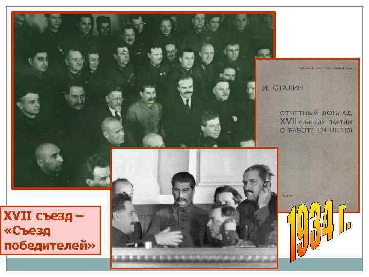 XVII съезд – «Съезд победителей»