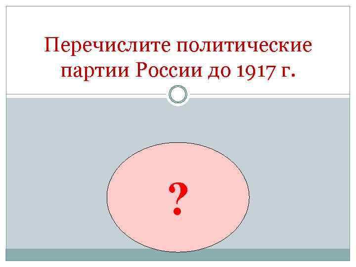 Перечислите политические партии России до 1917 г. ?