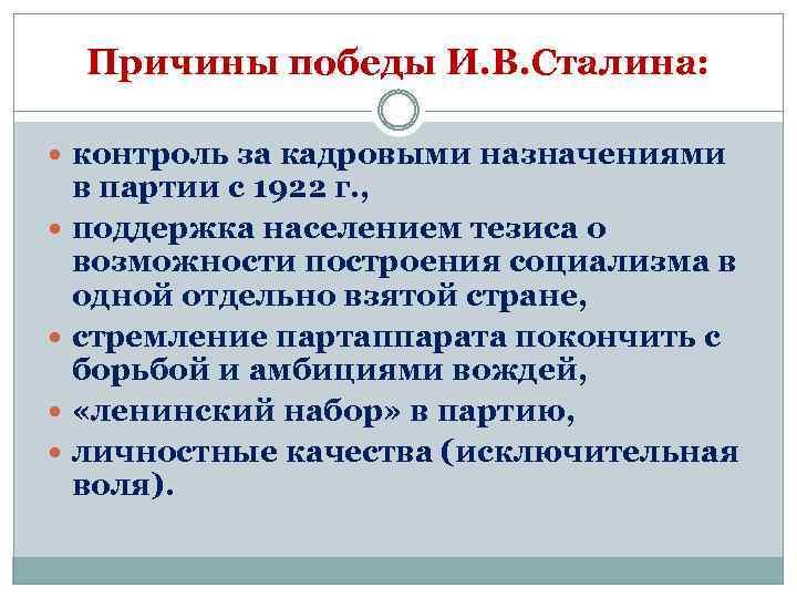 Причины победы И. В. Сталина: контроль за кадровыми назначениями в партии с 1922 г.