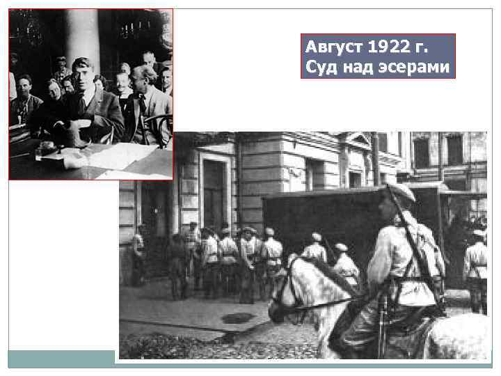 Август 1922 г. Суд над эсерами