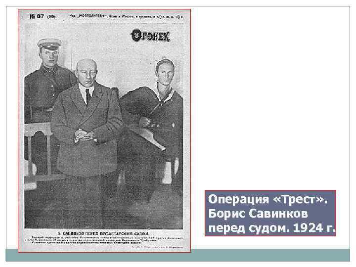 Операция «Трест» . Борис Савинков перед судом. 1924 г.