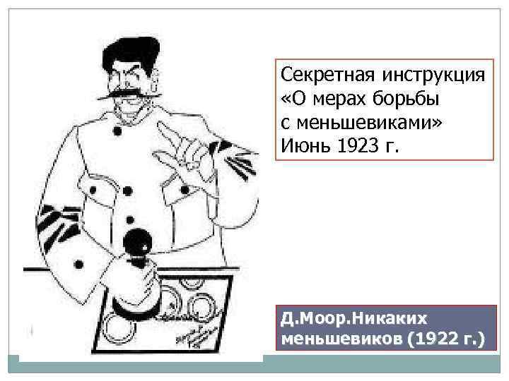 Секретная инструкция «О мерах борьбы с меньшевиками» Июнь 1923 г. Д. Моор. Никаких меньшевиков