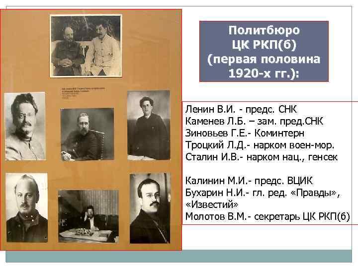 Политбюро ЦК РКП(б) (первая половина 1920 -х гг. ): Ленин В. И. - предс.