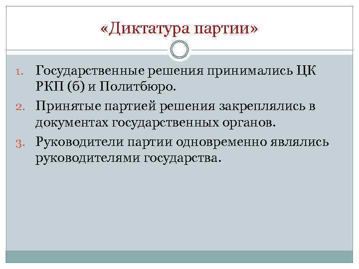 «Диктатура партии» Государственные решения принимались ЦК РКП (б) и Политбюро. 2. Принятые партией