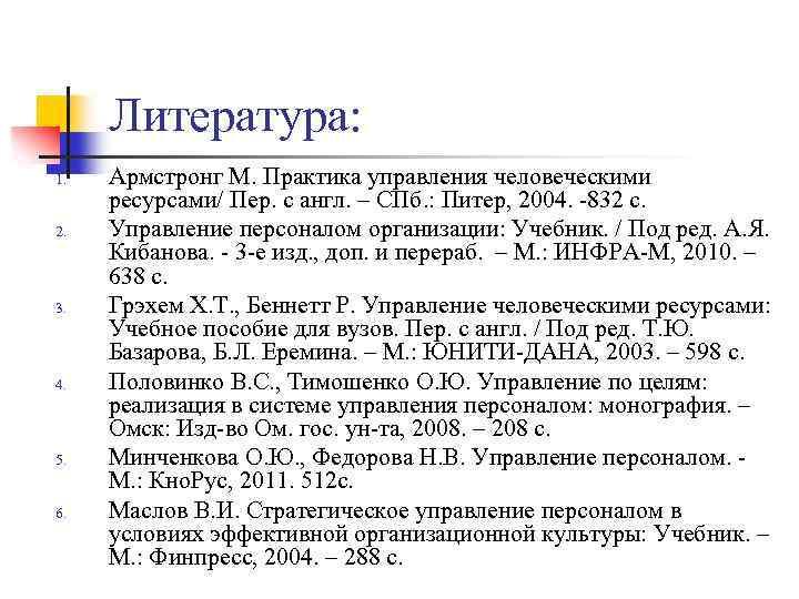 Литература: 1. 2. 3. 4. 5. 6. Армстронг М. Практика управления человеческими ресурсами/ Пер.