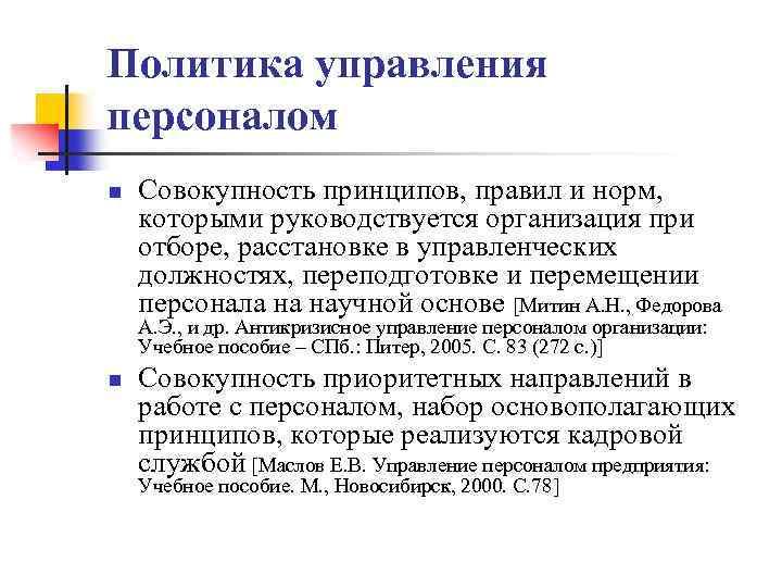 Политика управления персоналом n Совокупность принципов, правил и норм, которыми руководствуется организация при отборе,