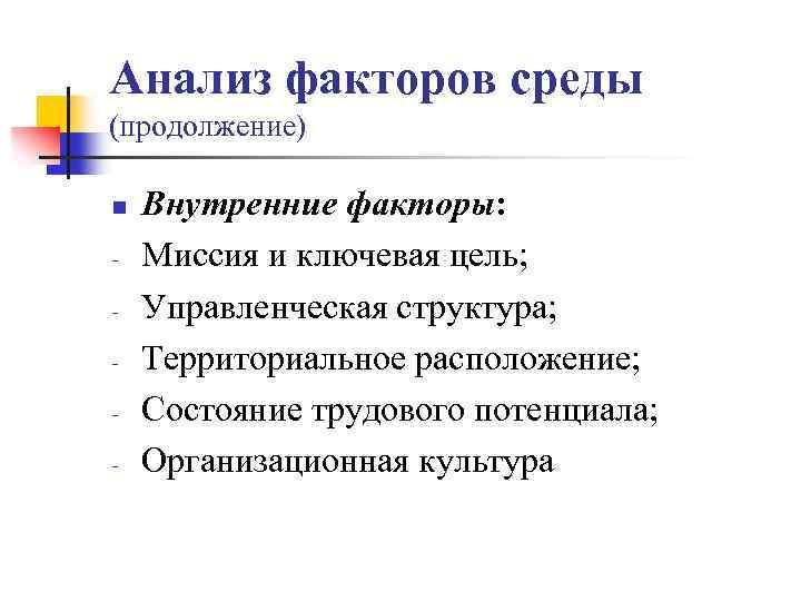 Анализ факторов среды (продолжение) n - Внутренние факторы: Миссия и ключевая цель; Управленческая структура;