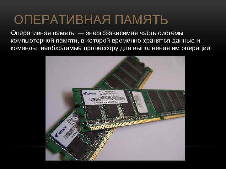 ОПЕРАТИВНАЯ ПАМЯТЬ Оперативная память — энергозависимая часть системы компьютерной памяти, в которой временно хранятся