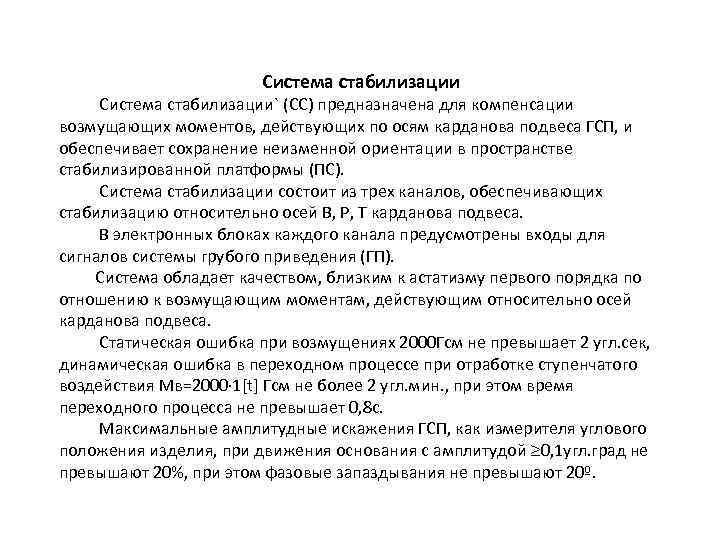 Система стабилизации Система стабилизации` (СС) предназначена для компенсации возмущающих моментов, действующих по осям карданова