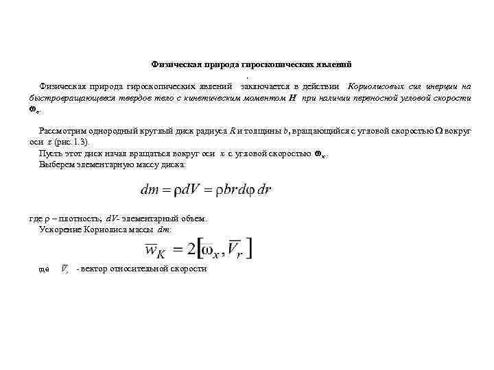 Физическая природа гироскопических явлений , Физическая природа гироскопических явлений заключается в действии Кориолисовых сил