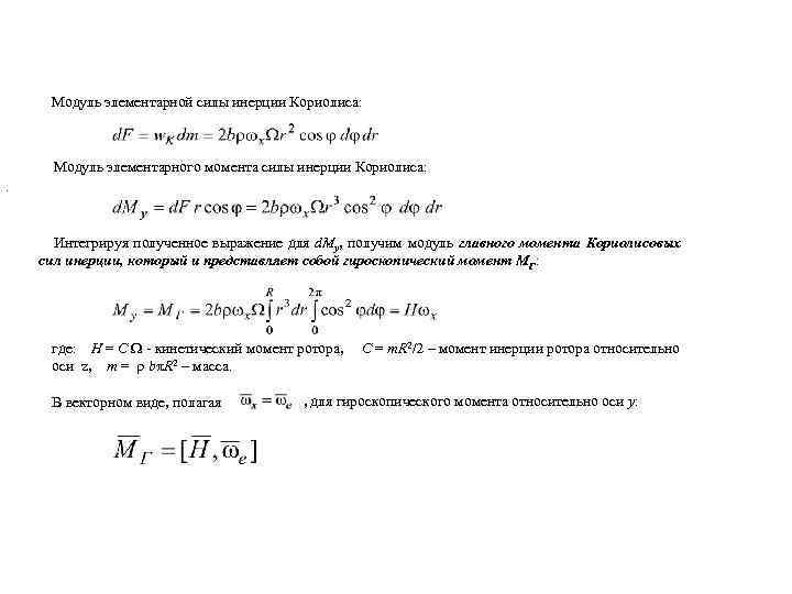 Модуль элементарной силы инерции Кориолиса: Модуль элементарного момента силы инерции Кориолиса: . Интегрируя полученное