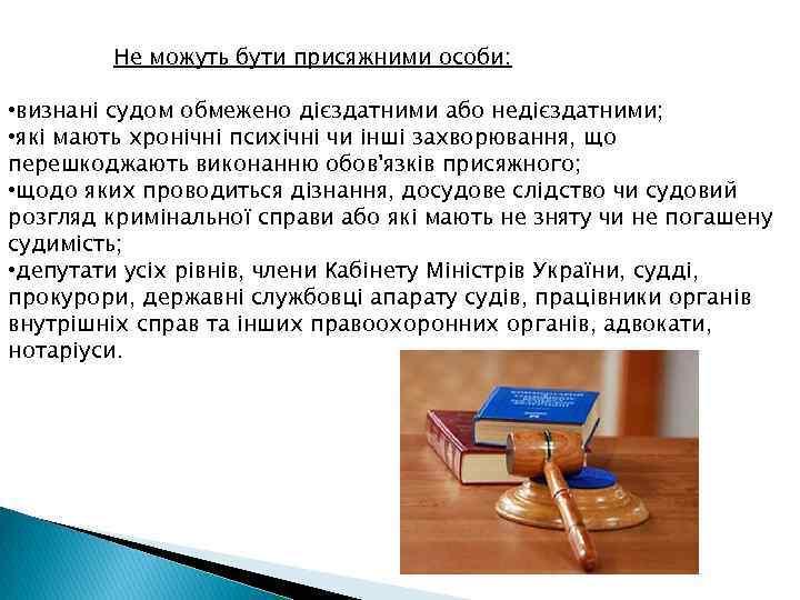 Не можуть бути присяжними особи: • визнані судом обмежено дієздатними або недієздатними; • які