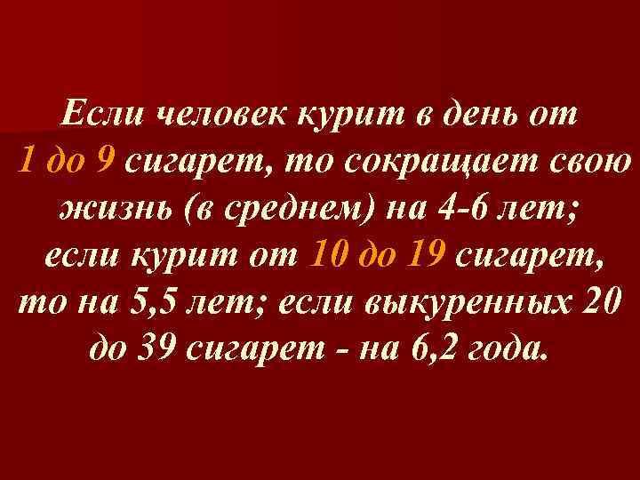 Если человек курит в день от 1 до 9 сигарет, то сокращает свою жизнь