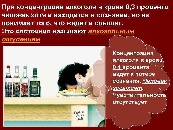 При концентрации алкоголя в крови 0, 3 процента человек хотя и находится в сознании,