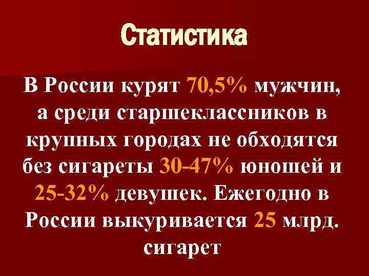 Статистика В России курят 70, 5% мужчин, а среди старшеклассников в крупных городах не
