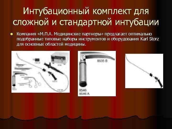 Интубационный комплект для сложной и стандартной интубации l Компания «М. П. А. Медицинские партнеры»