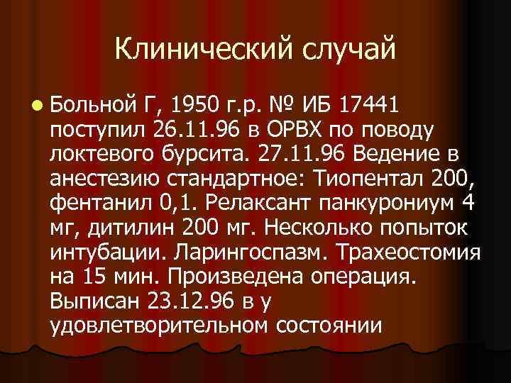 Клинический случай l Больной Г, 1950 г. р. № ИБ 17441 поступил 26. 11.