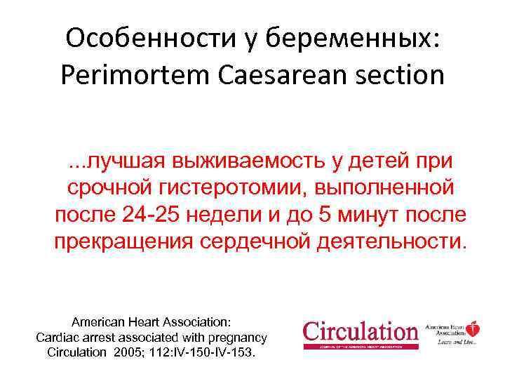 Особенности у беременных: Perimortem Caesarean section. . . лучшая выживаемость у детей при срочной
