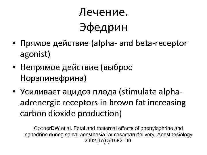 Лечение. Эфедрин • Прямое действие (alpha- and beta-receptor agonist) • Непрямое действие (выброс Норэпинефрина)