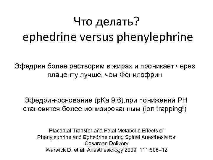 Что делать? ephedrine versus phenylephrine Эфедрин более растворим в жирах и проникает через плаценту