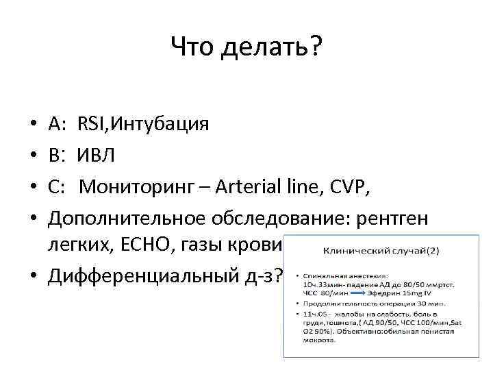 Что делать? А: RSI, Интубация B: ИВЛ C: Мониторинг – Arterial line, CVP, Дополнительное