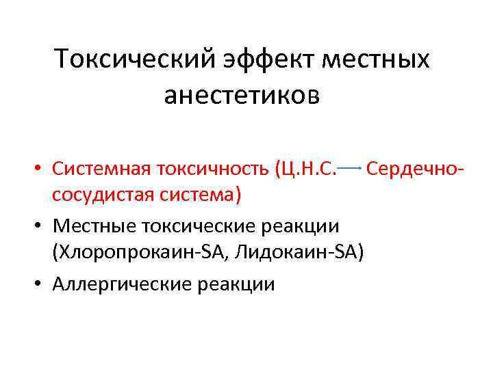 Токсический эффект местных анестетиков • Системная токсичность (Ц. Н. С. Сердечнососудистая система) • Meстные
