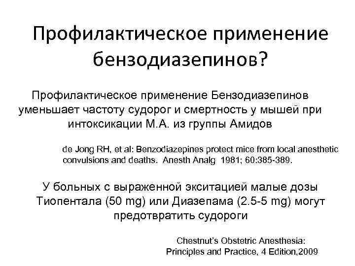 Профилактическое применение бензодиазепинов? Профилактическое применение Бензодиазепинов уменьшает частоту судорог и смертность у мышей при