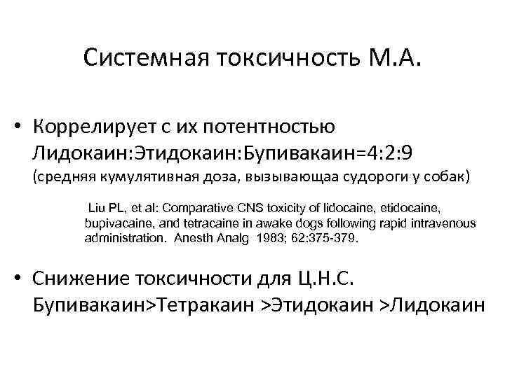 Системная токсичность М. А. • Коррелирует с их потентностью Лидокаин: Этидокаин: Бупивакаин=4: 2: 9