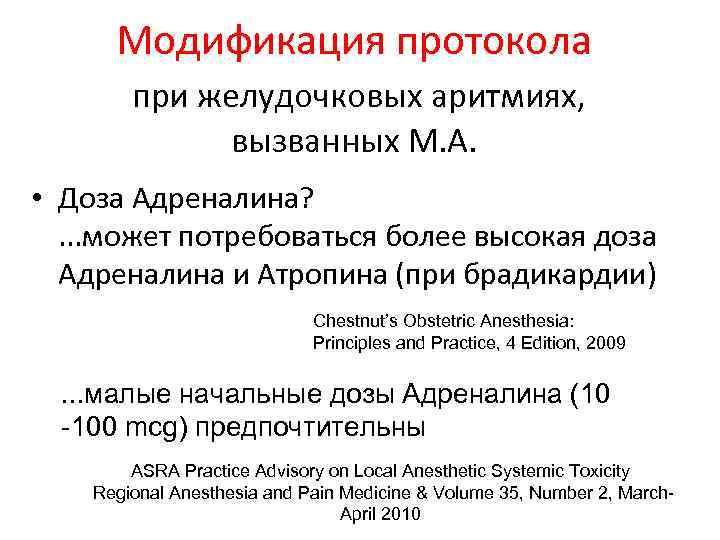 Модификация протокола при желудочковых аритмиях, вызванных М. А. • Доза Адреналина? . . .