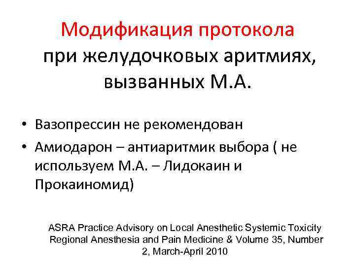 Модификация протокола при желудочковых аритмиях, вызванных М. А. • Вазопрессин не рекомендован • Амиодарон