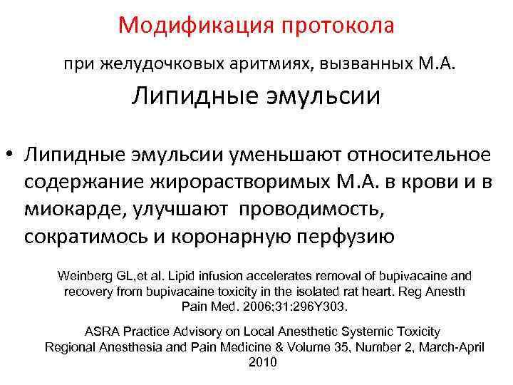 Модификация протокола при желудочковых аритмиях, вызванных М. А. Липидные эмульсии • Липидные эмульсии уменьшают