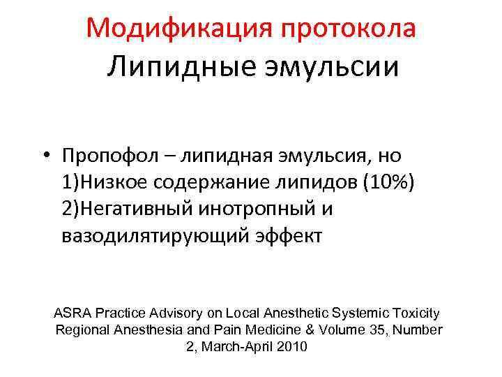Модификация протокола Липидные эмульсии • Пропофол – липидная эмульсия, но 1)Низкое содержание липидов (10%)