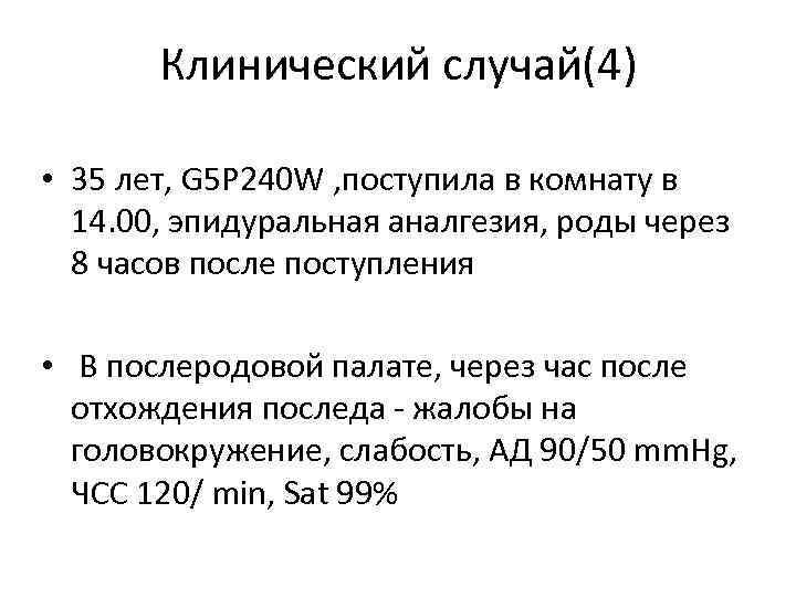 Клинический случай(4) • 35 лет, G 5 P 240 W , поступила в комнату