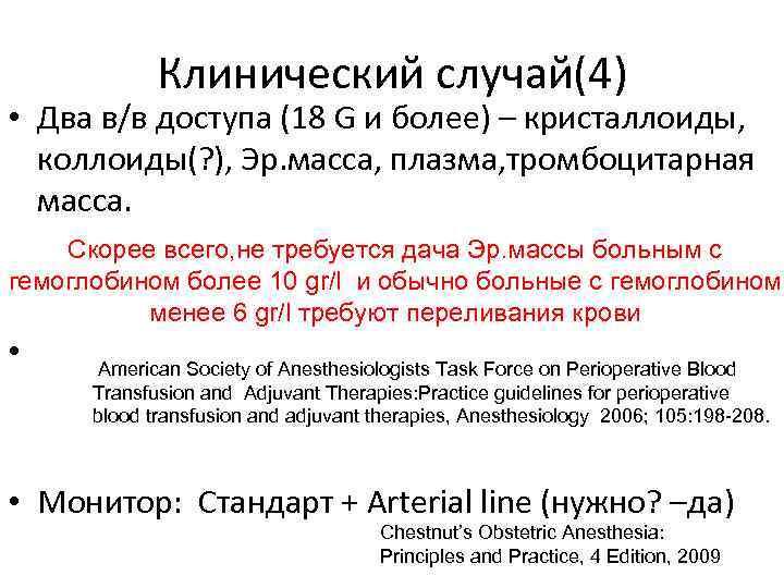 Клинический случай(4) • Два в/в доступа (18 G и более) – кристаллоиды, коллоиды(? ),