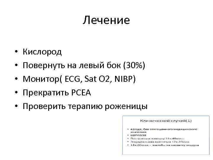 Лечение • • • Кислород Повернуть на левый бок (30%) Монитор( ECG, Sat O