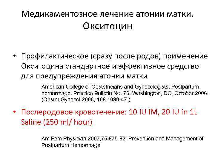 Медикаментозное лечение атонии матки. Окситоцин • Профилактическое (сразу после родов) применение Окситоцина стандартное и