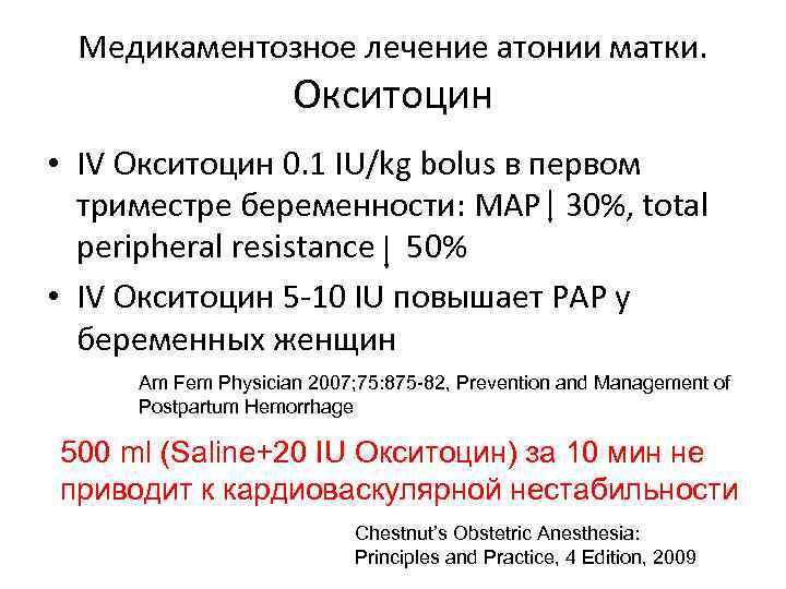 Медикаментозное лечение атонии матки. Окситоцин • IV Окситоцин 0. 1 IU/kg bolus в первом