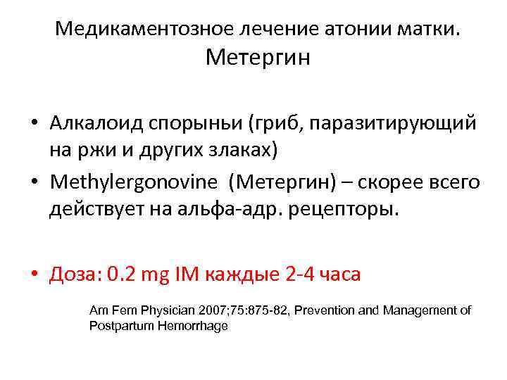 Медикаментозное лечение атонии матки. Метергин • Алкалоид спорыньи (гриб, паразитирующий на ржи и других