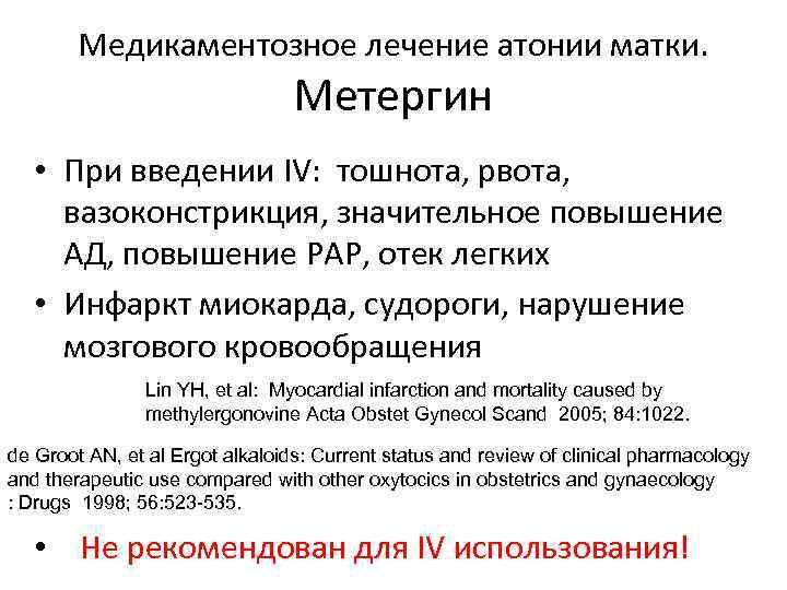 Медикаментозное лечение атонии матки. Метергин • При введении IV: тошнота, рвота, вазоконстрикция, значительное повышение