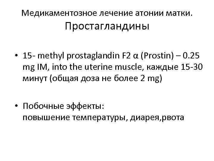 Медикаментозное лечение атонии матки. Простагландины • 15 - methyl prostaglandin F 2 α (Prostin)
