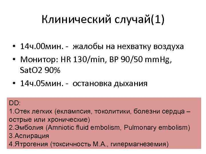 Клинический случай(1) • 14 ч. 00 мин. - жалобы на нехватку воздуха • Монитор: