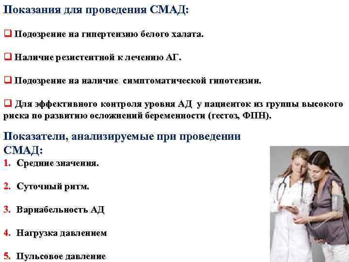 Показания для проведения СМАД: q Подозрение на гипертензию белого халата. q Наличие резистентной к