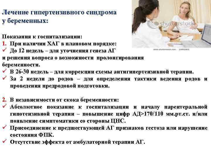 Лечение гипертензивного синдрома у беременных: Показания к госпитализации: 1. При наличии ХАГ в плановом