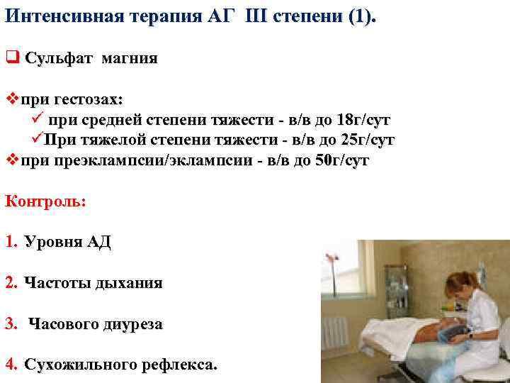 Интенсивная терапия АГ III степени (1). q Сульфат магния vпри гестозах: ü при средней