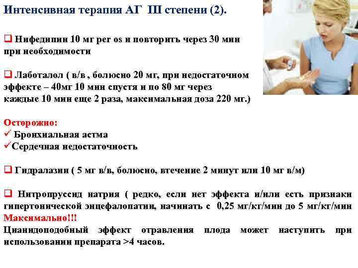 Интенсивная терапия АГ III степени (2). q Нифедипин 10 мг per os и повторить