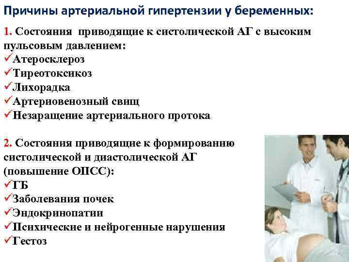 Причины артериальной гипертензии у беременных: 1. Состояния приводящие к систолической АГ с высоким пульсовым