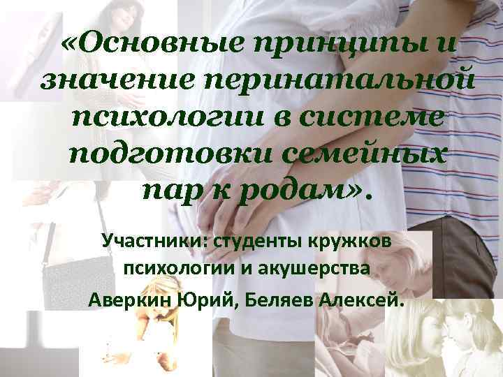 «Основные принципы и значение перинатальной психологии в системе подготовки семейных пар к родам»