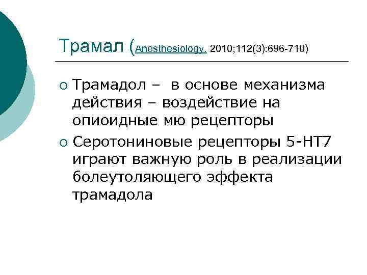 Трамал (Anesthesiology. 2010; 112(3): 696 -710) Трамадол – в основе механизма действия – воздействие