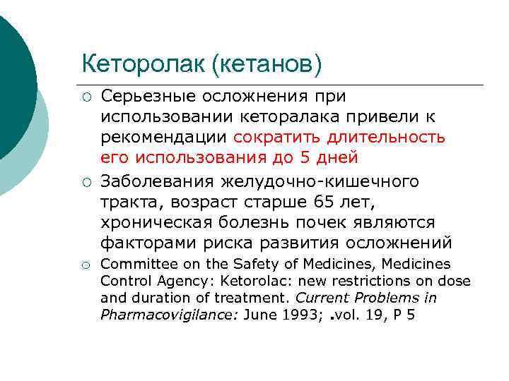 Кеторолак (кетанов) ¡ ¡ ¡ Серьезные осложнения при использовании кеторалака привели к рекомендации сократить