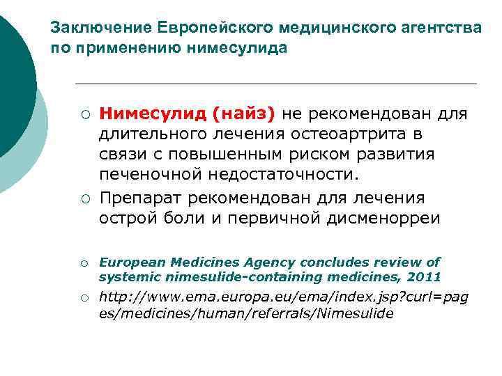 Заключение Европейского медицинского агентства по применению нимесулида ¡ ¡ Нимесулид (найз) не рекомендован для